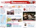 iPeen 愛評網-美食、旅遊、電影、美妝...最豐富的生活休閒消費情報集散地 的網站縮圖