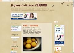 Poplars' Kitchen: 花廚物語