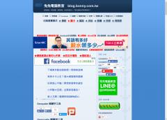 兔兔電腦教室 blog.bonny.com.tw