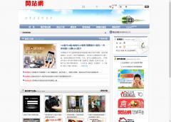 開站王 - 開站網有限公司 專營:網頁設計 網路開店 網路行銷 SEO 搜尋引擎關鍵字優化 服務。