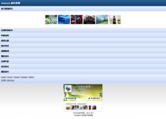 Android桌布客棧 's thumbnail