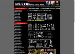 【建築家CAD圖庫】-建築設計-室內設計-裝潢設計-亞洲最專業CAD建築設計圖庫