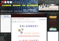 台南星電腦維修工作室