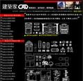 ★建築師CAD 建築設計 室內設計 標準工程圖庫【建築家CAD圖庫】-建築設計-室內設計-裝潢設計-亞洲最專業CAD建築設計圖庫