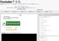 youtube中文版 的网站缩图