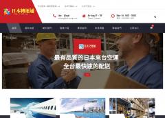 日本轉運|日本集貨|日本代寄|日本轉運推薦|日本直送|日本寄台灣關稅|日本寄台灣推薦