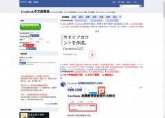 Facebook中文部落格