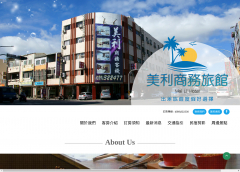 美利商務旅館(官方網站) - 台東商務旅館 | 台東住宿推薦