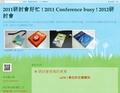 2011研討會好忙 !  2011 Conference busy ! 2012研討會
