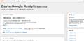 Davis的Google Analytics網站分析紀錄